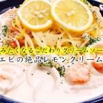今年一の驚きと美味しさ!! 飲みたくなるこだわりクリームソース『イカとエビの絶品レモンクリームパスタ』How to make Shrimp & squid Lemon cream pasta