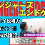 『アベンジャーズ エンドゲーム』予想!もしかしたらネタバレ?柳生監督3時間分のシナリオ!そして感動のラスト!!