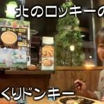 北のロッキーの休息 #02 びっくりドンキー 手稲前田店