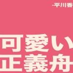 【競艇】可愛いは正義舟券 平川香織選手編 【可愛いは正義】