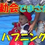 初めての運動会でまさかのハプニング!?
