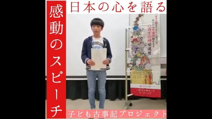 13歳の少年が日本への想いを語る感動の動画