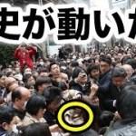世界注目!!日本の新元号その歴史が凄い!!と外国人たちも大反響!!【海外の反応】