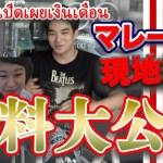 マレーシアの現地採用に給料を聞いたら驚きの結果www【給料公開】[ทำงานต่างประเทศ] คนญี่ปุ่นที่ทำงานในมาเลเซีย  [เปิดเผยเงินเดือน]