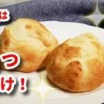 材料2つですぐ出来る!驚きの『即席もちもちパン』Easy bread