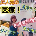 【KCON】韓方医療が今すごい!治療、美容、ダイエットまで♡(Korean Medicine Center)