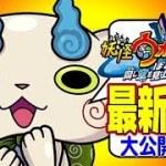 【コマさんもびっくり!!】「妖怪ウォッチ4」最新PVを大紹介ズラ【6月20日発売!!】