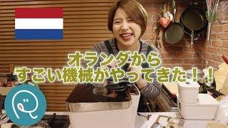オランダ発次世代型のキッチン用品♪【感動】