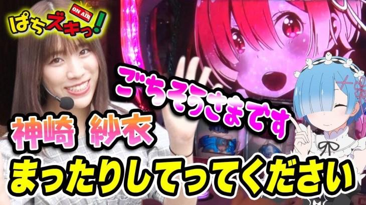 【Re:ゼロ】リゼロ初打ちの神崎紗衣、可愛いレムに大興奮?!【ぱちズキっ!】