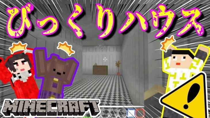 【マイクラ】びっくり系ホラーマップで大絶叫のわいわいプレイ!!前編【ホラー】