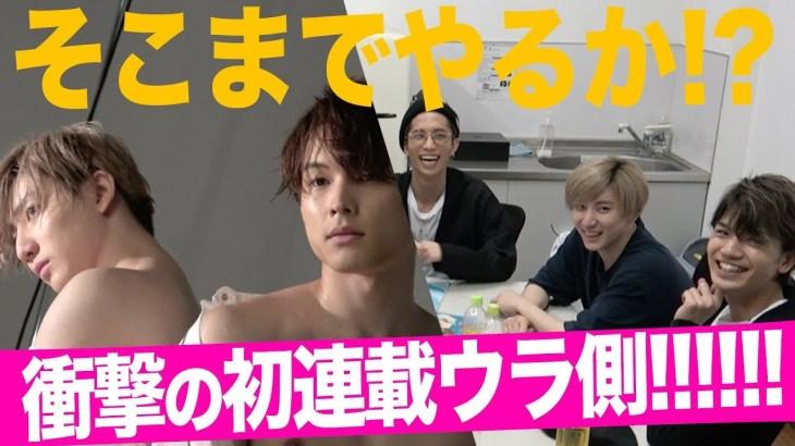 SixTONES【初連載に潜入】驚きの写真も公開!