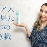 日本人女性の美意識 ロシア人から見て凄いなと思うところ