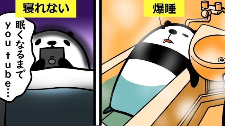 【アニメ】秒速で寝れる方法がすごい…!