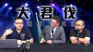 香港人感動了國際社會,美國立法制裁林鄭港奸,香港已成為中美籌碼 | 大君伐(第3節) 19年06月14日