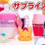 海外のサプライズトイが凄すぎる!超可愛い💕 Surprise Toy!