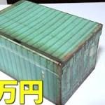 【遊戯王】290,000円で購入したコンテナから凄いカードを出てきました!!!!!