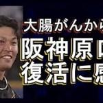 阪神 原口文仁 復帰いきなりの活躍に感動 2019年6月4日
