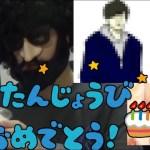 【感動】誕生日に有名実況者達からビデオメッセージが届いた件wwww