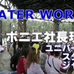 【びっくり】ウォーターワールド見てたら 横にUSJのボニエ社長がいた ユニバーサル・スタジオ・ジャパン / WATER WORLD 2019.6.18 12:00