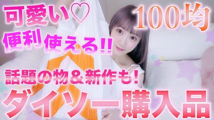 【100均】可愛い〜〜♡久々のダイソー購入品紹介!!!話題の新作や便利品たちも!