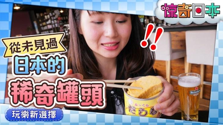 台湾人驚き!日本の缶詰は中身もクオリティーもすごい!!【ビックリ日本】