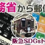 【ビックリ】外務省から郵便?!☆阪急電車SDGsラッピングの動画が・・・
