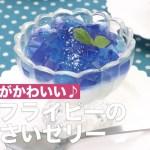 色合いがかわいい♪バタフライピーのあじさいゼリー   How To Make Butterfly pea of the hydrangea jelly