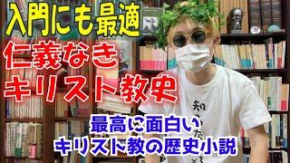 塩野七生級に面白いキリスト教歴史小説!仁義なきキリスト教史の紹介