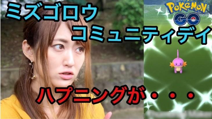 【ポケモンGO】ミズゴロウコミュニティデイ!!ハイドロカノン、ラグラージは必須⁉︎まさかのハプニングも・・・