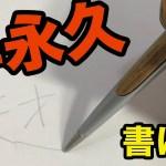 半永久に書けるペンが凄い!! インクも要らない( ◠‿◠ ) PDS