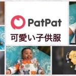 可愛い子供服 Pat Pat