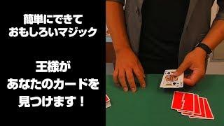 [274]【簡単ですごいマジックの種明かし】王様が欲しいカードを狙い撃ち!