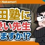 【あなたの質問にドンドン答える!!】武田塾に可愛い先生はいるの?|《一問一答》教えて中森先生!!