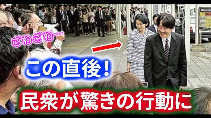 秋篠宮さまの静岡公務で聴衆がとった驚きの行動に驚愕の嵐…【サイコパスニュース】