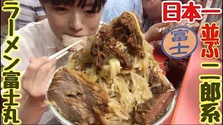 日本一行列の凄い二郎系ラーメン店で限界盛り【大食い】富士丸神谷本店【デカ盛り】神豚アブラ Ramen Noodles