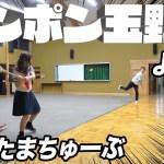 【ボンボン学園】ピンポン玉野球でたまちゃんがヒット連発で凄い!