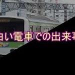 【おもしろ文章】面白い電車での出来事①【傑作選】