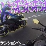 【緊張から】初めて大型バイクに乗った人の反応を楽しむ動画【感動へ】トライアンフ ストリートトリプルRS