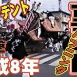 [ハプニング]平成8年だんじり祭り事故アクシデント