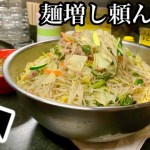 【大食い】つけ麺の麺増しを頼んだら凄い事になってしまった、、、【MAX鈴木】【マックス鈴木】【Max Suzuki】