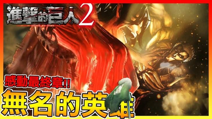感動最終章!!就算用盡全力也要保護夥伴們!! # END 【進撃的巨人2 】彩蛋??