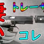 【サバゲー】最新アイテムって凄い【ゾンビマン】in デルタ(と自宅)