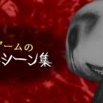 ゲームの怖いシーン集【ビックリ注意】