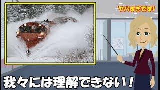 【海外の反応】ビックリ仰天!!さすが日本だ!日本の技術力の高さを再認識させた!!猛烈な寒波に襲われ欧州高速鉄道が立往生する中、日本人が生んだモンスター鉄道で激走!!驚き!!驚愕!!【凄いぞJapan】