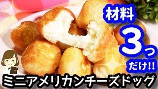 【材料3つだけ!超簡単!】一口サイズの美味しくて可愛い『ミニアメリカンチーズドッグ』Mini American cheese corn dog with 3 ingredients