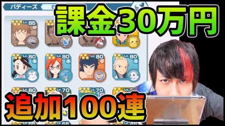 【ポケマス】課金300000円…BOXが凄い事になってきた…ガチャ100連追加だ!!【ポケモンマスターズ】