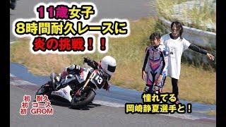 バイク大好き11歳女子の耐久レース挑戦!凄い!
