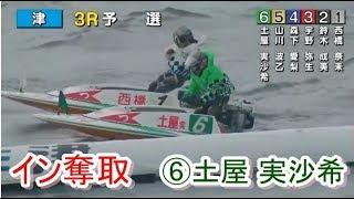 【GⅢ津競艇レディース】驚きのインコース進入⑥土屋実沙希