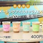 【ローソン】アメージングアイスキャラメルラテ8/20新発売!