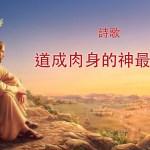 感動人心的基督教會詩歌《道成肉身的神最可愛》【歌詞版中文字幕】